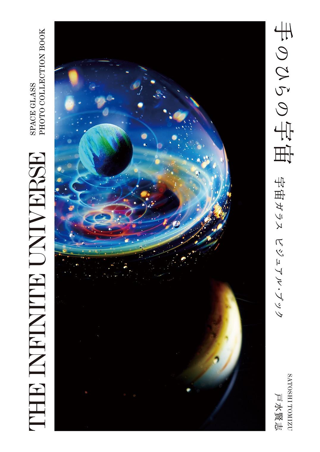 『手のひらの宇宙 宇宙ガラスビジュアル・ブック』(中央公論新社)刊行記念イベント(東京・札幌)