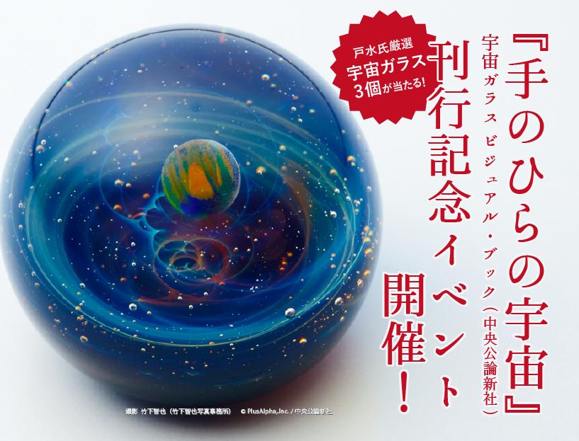『手のひらの宇宙』宇宙ガラス ビジュアル・ブック刊行記念イベント開催のお知らせ!