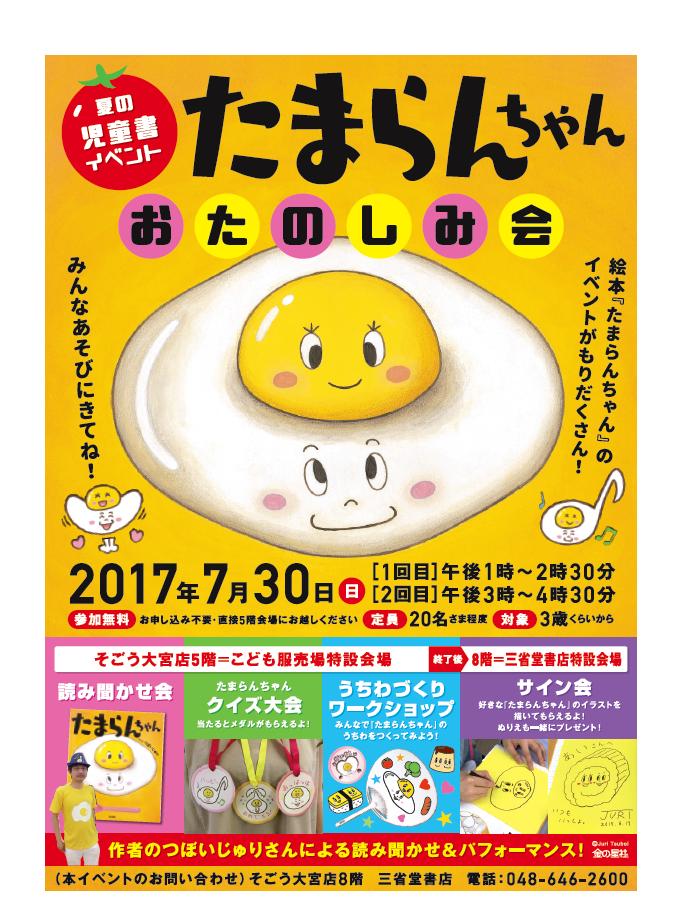 夏の児童書イベント たまらんちゃん お楽しみ会