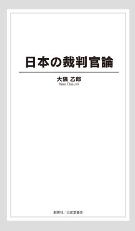 『日本の裁判官論』 大隅乙郎(著)