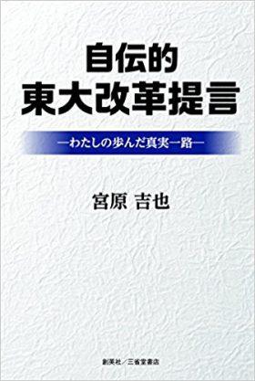 『自伝的東大改革提言』 宮原吉也(著)