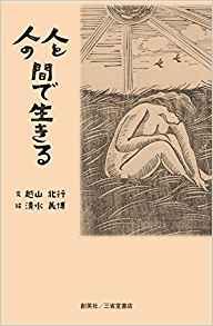『人と人の間で生きる』 越山北行(著)/清水義博(絵)