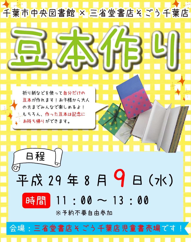 千葉市中央図書館共催 豆本づくりイベント