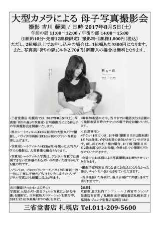 大型カメラによる母子写真撮影会開催のお知らせ