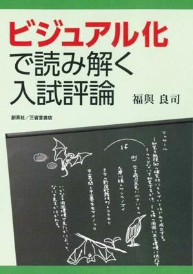 『ビジュアル化で読み解く入試評論』 福與良司(著)