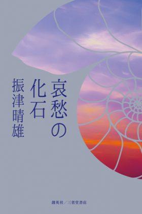 『哀愁の化石』 振津晴雄(著)