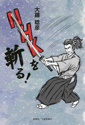 『NHKを斬る!』 大鐘稔彦(著)