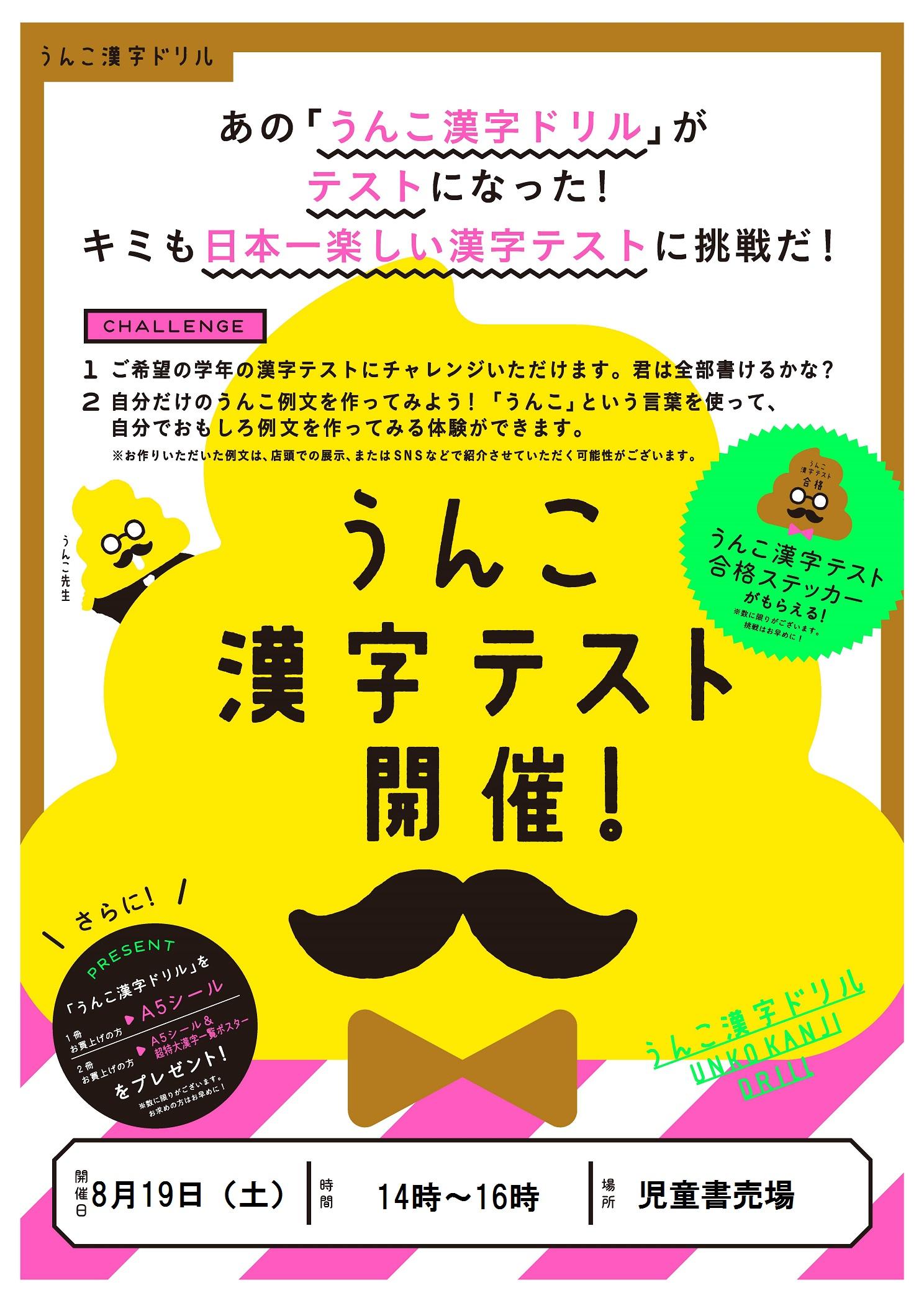 うんこ漢字テスト開催!