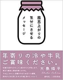 『風呂上がりの気分にさせるメッセージ』 大島 脩平(著)