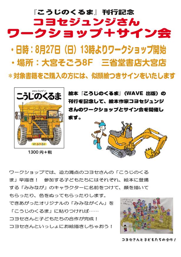夏の児童書イベント コヨセジュンジさん ワークショップ+サイン会