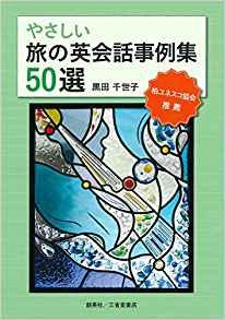 『やさしい旅の英会話事例集50選』 黒田千世子(著)