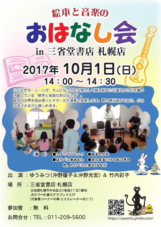 絵本の読み聞かせ会を開催します!!!