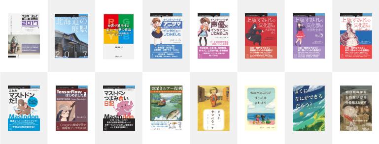 三省堂書店オンデマンド本文カラータイトル販売開始!