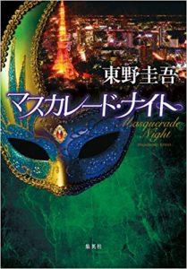 東野圭吾『マスカレード・ナイト』発売記念 店頭キャンペーン開催