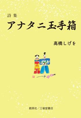 『アナタニ玉手箱』 高橋しげを(著)