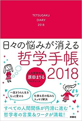 原田まりるさんトークショー&サイン会