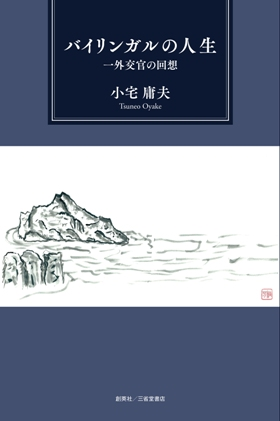 『バイリンガルの人生 一外交官の回想』 小宅庸夫(著)