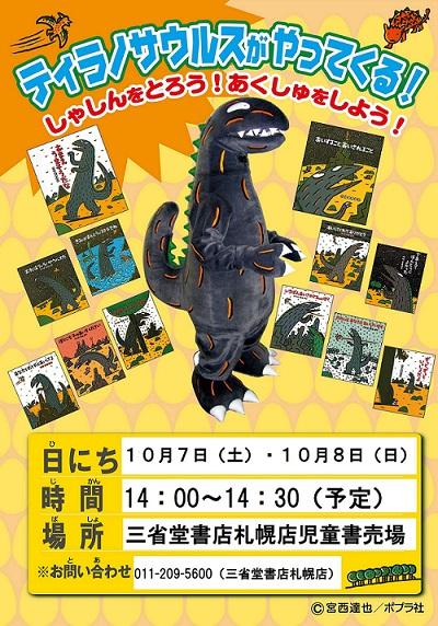 ティラノサウルスがやってくる!!
