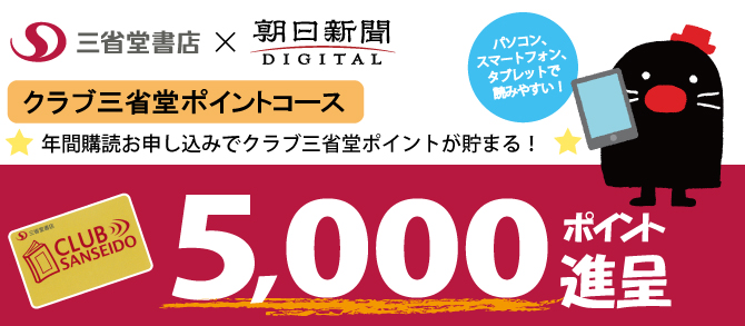 朝日新聞デジタル201711