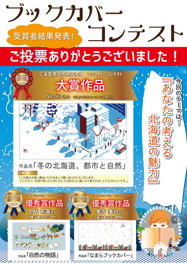 三省堂書店札幌店ブックカバーコンテスト 配布終了しました。