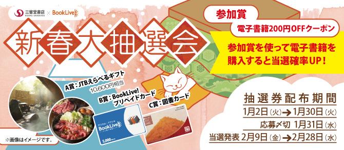 【三省堂書店×BookLive!】1月2日~ 新春大抽選会が始まります!