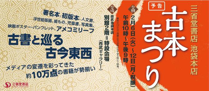 【池袋】古本まつり_予告201802