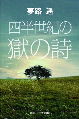 『四半世紀の獄の詩』 夢路遥(著)