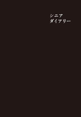 『シニアダイアリー』 小池良保(著)
