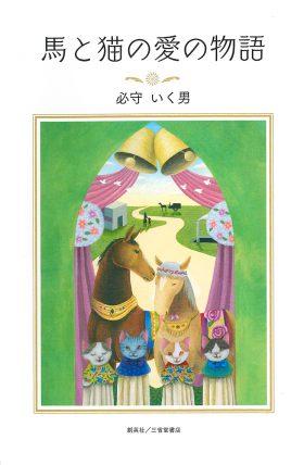 『馬と猫の愛の物語』 必守いく男(著)