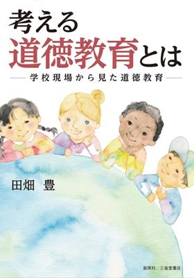 『考える道徳教育とは』 田畑豊(著)