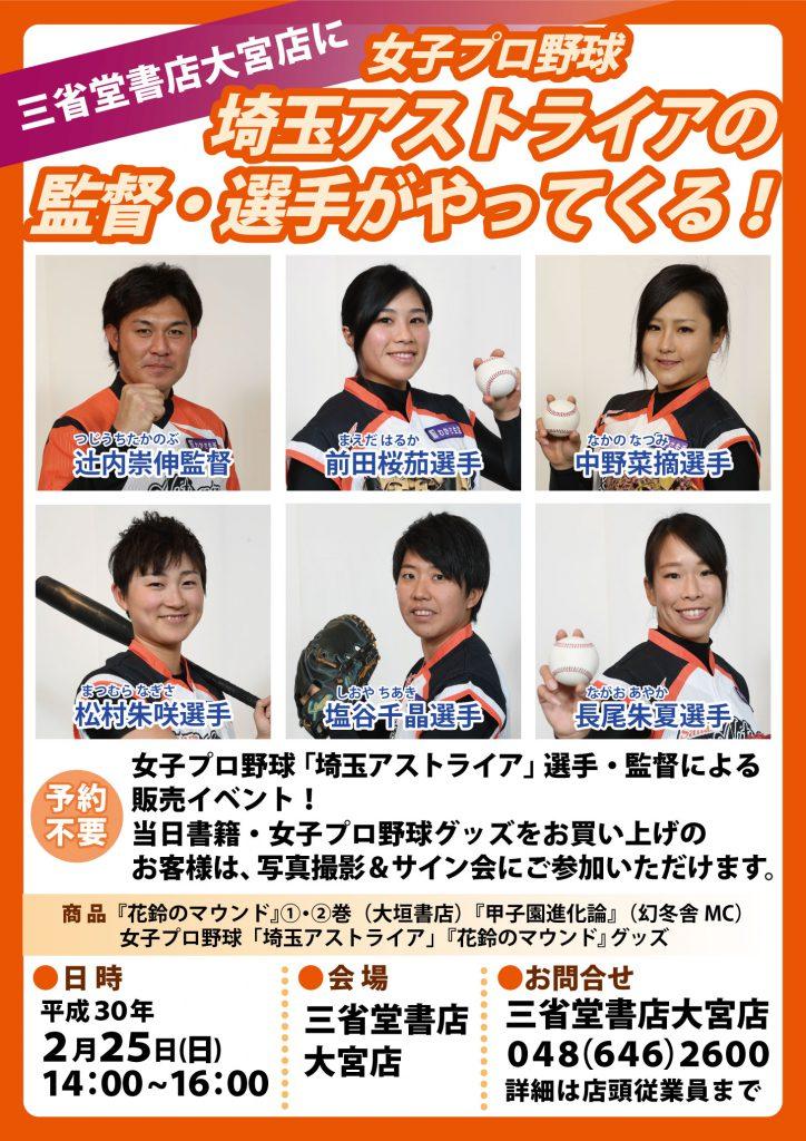 【大宮店】埼玉アストライアの監督・選手がやってくる!