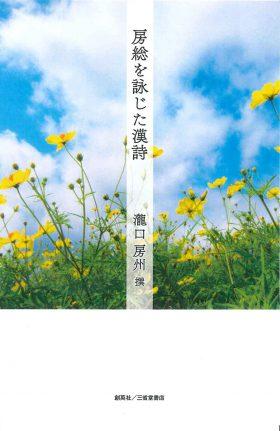 『房総を詠じた漢詩』 瀧口房州(著)