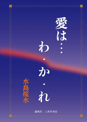 『愛は・・・わ・か・れ』 水島桜水(著)