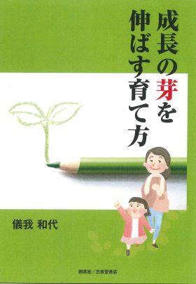 『成長の芽を伸ばす育て方』 儀我和代(著)