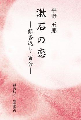 『漱石の恋 銀杏返し・百合』 平野五郎(著)