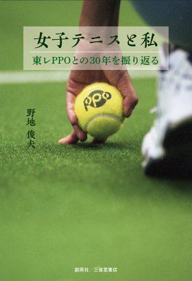 『女子テニスと私 東レPPOとの30年を振り返る』 野地俊夫(著)