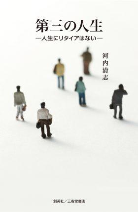 『第三の人生―人生にリタイアはない―』 河内清志(著)