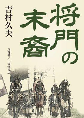 『将門の末裔』 吉村久夫(著)