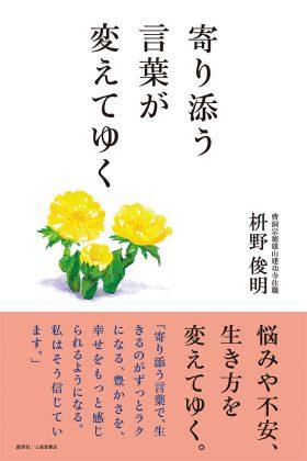 『寄り添う言葉が変えてゆく』 枡野俊明(著)