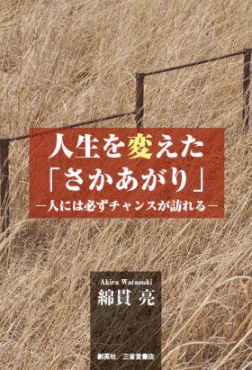 『人生を変えた「さかあがり」』 綿貫亮(著)