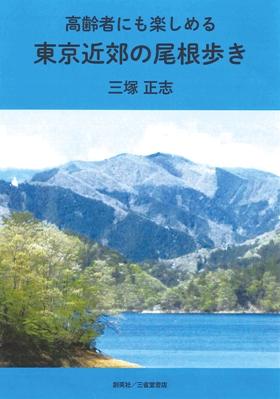 『高齢者にも楽しめる東京近郊の尾根歩き』 三塚正志(著)