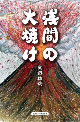 『浅間の大焼け』 武田祐哉(著)