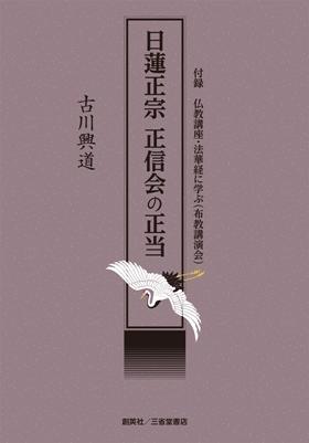 『日蓮正宗 正信会の正当』 古川興道(著)