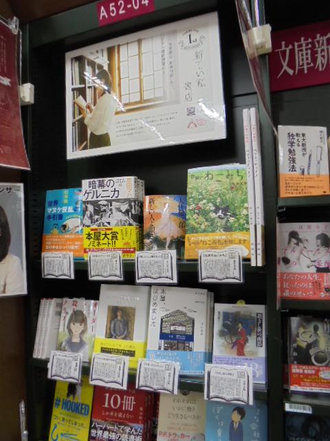「リアル・新しい私書店」開催中!