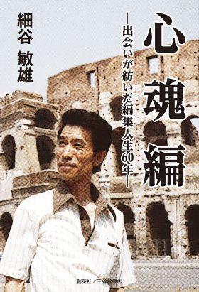 『心魂編 出会いが紡いだ編集人生60年』 細谷敏雄(著)