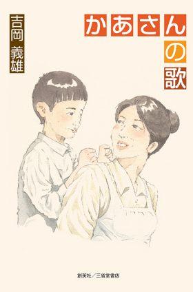 『かあさんの歌』 吉岡義雄(著)