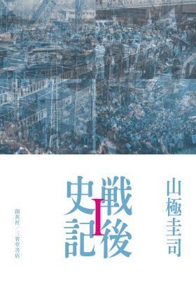『戦後史記Ⅰ』 山極圭司(著)
