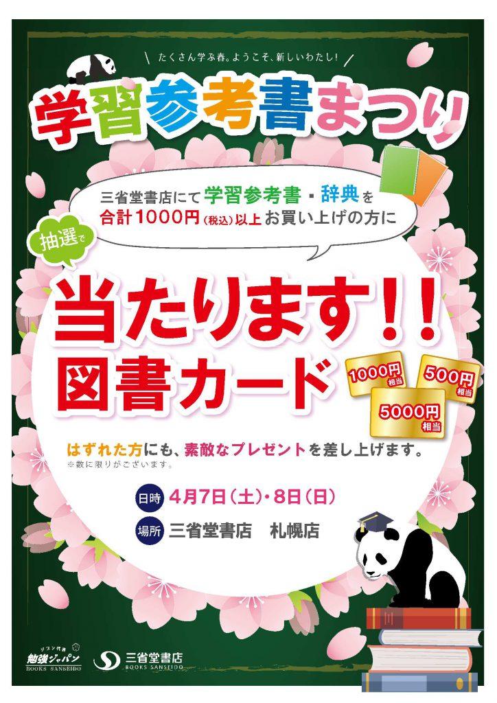 4月7日(土)・4月8日(日)三省堂書店札幌店の学習参考書まつり!