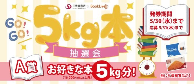 三省堂書店×BookLive! 5kg本抽選会2018