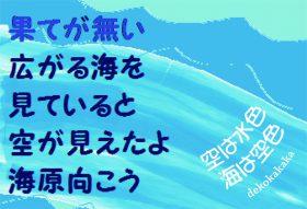『空は水色 海は空色』 dekokakaka(著)